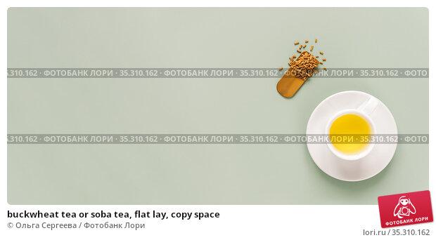 buckwheat tea or soba tea, flat lay, copy space. Стоковое фото, фотограф Ольга Сергеева / Фотобанк Лори
