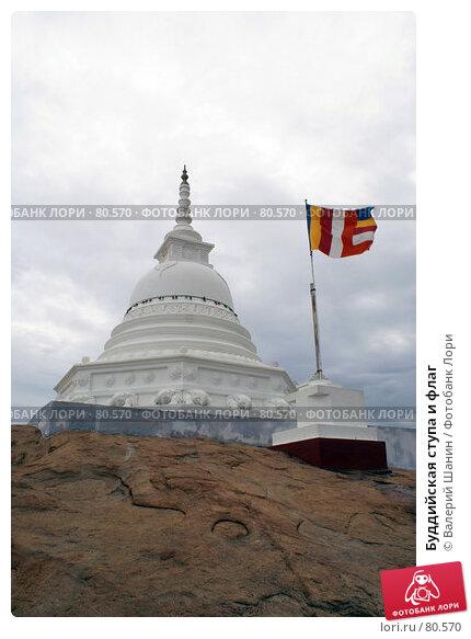 Купить «Буддийская ступа и флаг», фото № 80570, снято 15 июня 2007 г. (c) Валерий Шанин / Фотобанк Лори