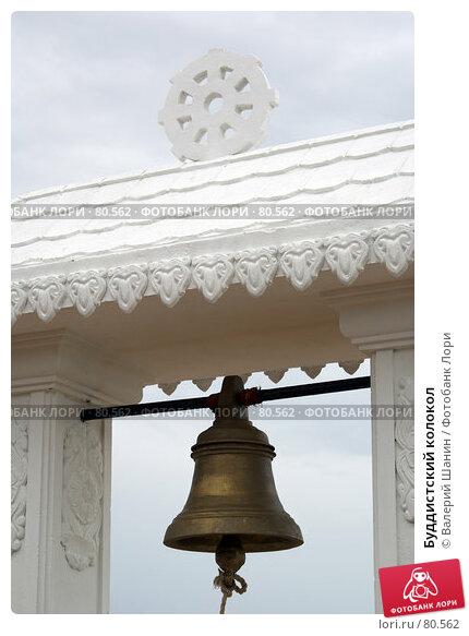 Буддистский колокол, фото № 80562, снято 15 июня 2007 г. (c) Валерий Шанин / Фотобанк Лори