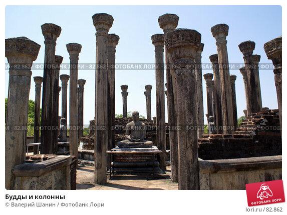 Будды и колонны, фото № 82862, снято 3 июня 2007 г. (c) Валерий Шанин / Фотобанк Лори