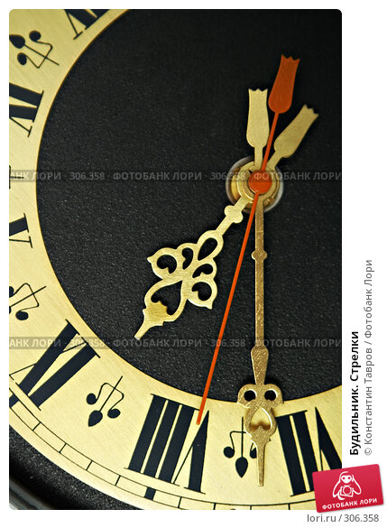 Будильник. Стрелки, фото № 306358, снято 23 ноября 2007 г. (c) Константин Тавров / Фотобанк Лори