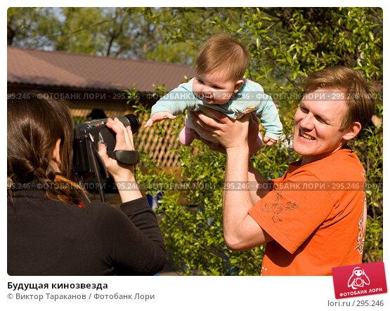 Будущая кинозвезда, эксклюзивное фото № 295246, снято 3 мая 2008 г. (c) Виктор Тараканов / Фотобанк Лори