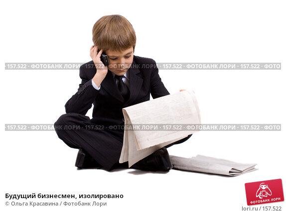 Будущий бизнесмен, изолировано, фото № 157522, снято 21 октября 2007 г. (c) Ольга Красавина / Фотобанк Лори