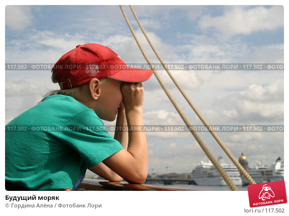 Будущий моряк, фото № 117502, снято 24 июля 2007 г. (c) Гордина Алёна / Фотобанк Лори