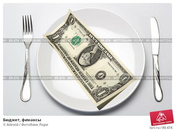 Бюджет, финансы, фото № 89474, снято 16 декабря 2006 г. (c) Astroid / Фотобанк Лори