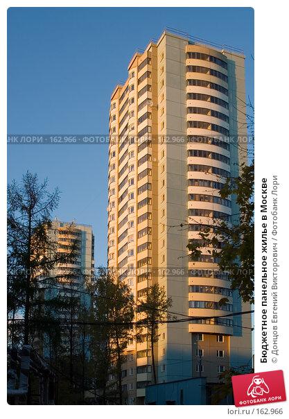 Бюджетное панельное жилье в Москве, фото № 162966, снято 11 октября 2007 г. (c) Донцов Евгений Викторович / Фотобанк Лори