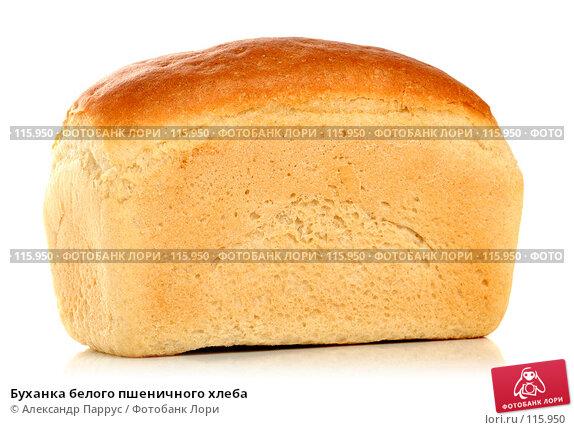 Буханка белого пшеничного хлеба, фото № 115950, снято 15 сентября 2007 г. (c) Александр Паррус / Фотобанк Лори