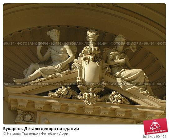 Купить «Бухарест. Детали декора на здании», фото № 90494, снято 2 мая 2007 г. (c) Наталья Ткаченко / Фотобанк Лори