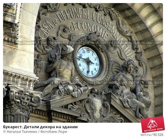 Купить «Бухарест. Детали декора на здании», фото № 90526, снято 24 апреля 2018 г. (c) Наталья Ткаченко / Фотобанк Лори