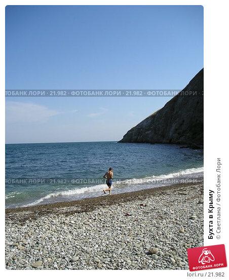 Купить «Бухта в Крыму», фото № 21982, снято 29 сентября 2005 г. (c) Светлана / Фотобанк Лори