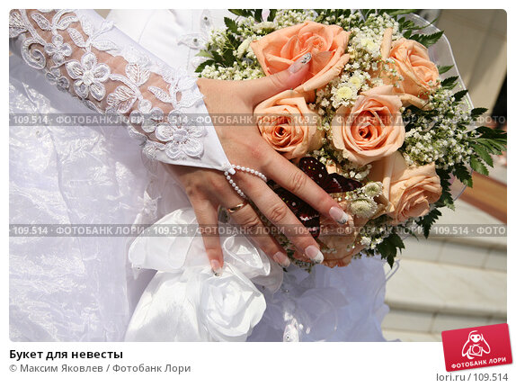 Букет для невесты, фото № 109514, снято 25 августа 2007 г. (c) Максим Яковлев / Фотобанк Лори