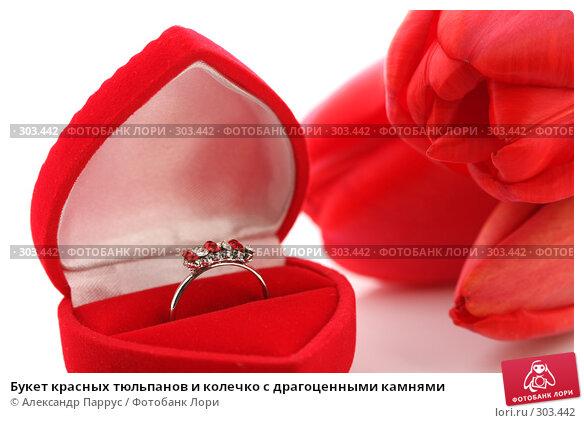 Букет красных тюльпанов и колечко с драгоценными камнями, фото № 303442, снято 21 апреля 2008 г. (c) Александр Паррус / Фотобанк Лори
