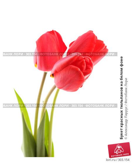 Букет красных тюльпанов на белом фоне, фото № 303154, снято 21 апреля 2008 г. (c) Александр Паррус / Фотобанк Лори