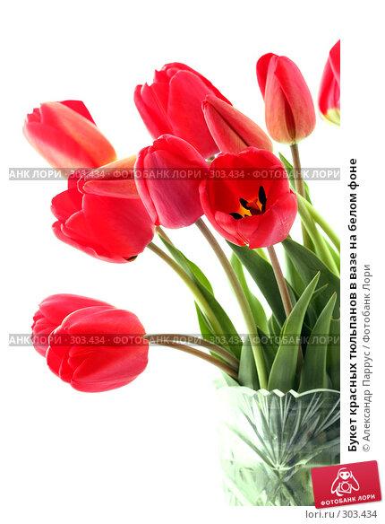 Букет красных тюльпанов в вазе на белом фоне, фото № 303434, снято 21 апреля 2008 г. (c) Александр Паррус / Фотобанк Лори