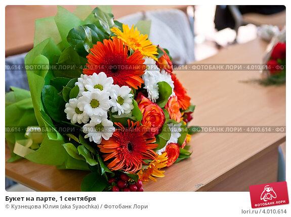 Купить «Букет на парте, 1 сентября», фото № 4010614, снято 17 июня 2019 г. (c) Кузнецова Юлия (aka Syaochka) / Фотобанк Лори