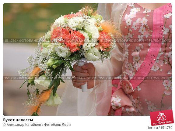 Букет невесты, фото № 151750, снято 29 сентября 2007 г. (c) Александр Катайцев / Фотобанк Лори