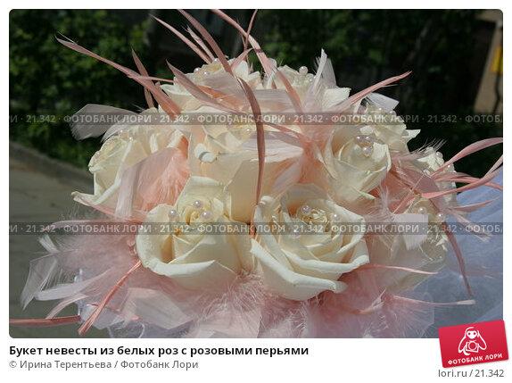 Букет невесты из белых роз с розовыми перьями, эксклюзивное фото № 21342, снято 10 июня 2006 г. (c) Ирина Терентьева / Фотобанк Лори