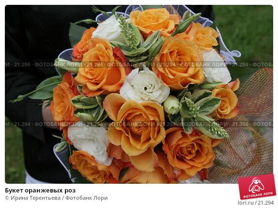 Купить «Букет оранжевых роз», эксклюзивное фото № 21294, снято 28 июля 2006 г. (c) Ирина Терентьева / Фотобанк Лори