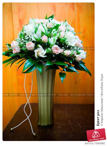 Букет роз, фото № 154642, снято 22 августа 2007 г. (c) Кирилл Николаев / Фотобанк Лори