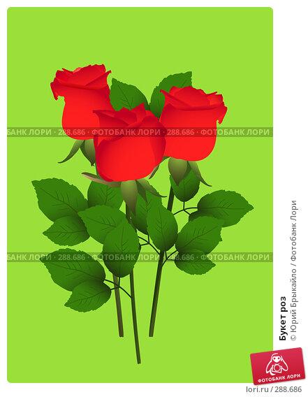 Букет роз, иллюстрация № 288686 (c) Юрий Брыкайло / Фотобанк Лори