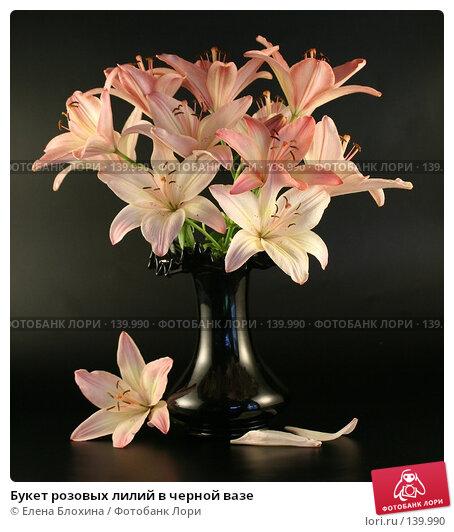 Букет розовых лилий в черной вазе, фото № 139990, снято 11 июля 2007 г. (c) Елена Блохина / Фотобанк Лори