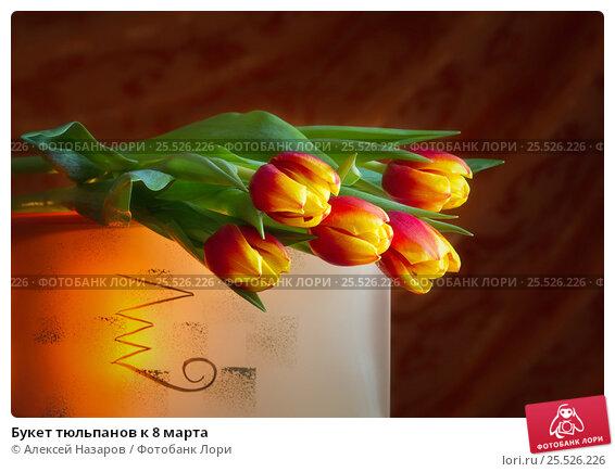 Купить «Букет тюльпанов к 8 марта», фото № 25526226, снято 12 февраля 2017 г. (c) Алексей Назаров / Фотобанк Лори