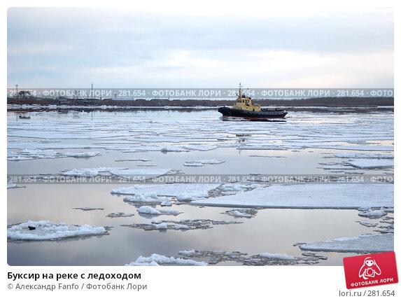 Купить «Буксир на реке с ледоходом», фото № 281654, снято 24 ноября 2017 г. (c) Александр Fanfo / Фотобанк Лори