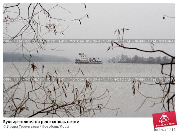 Буксир-толкач на реке сквозь ветки, эксклюзивное фото № 1414, снято 11 ноября 2005 г. (c) Ирина Терентьева / Фотобанк Лори