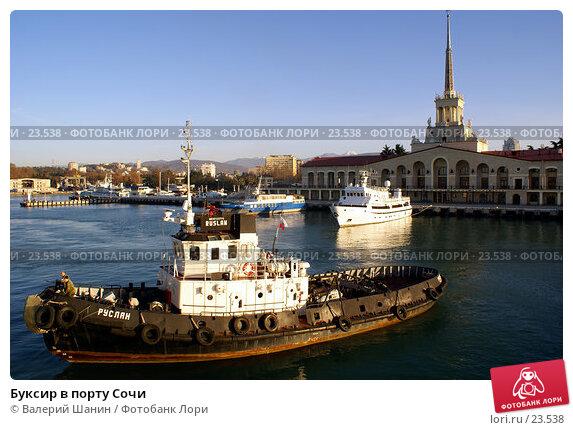 Купить «Буксир в порту Сочи», фото № 23538, снято 5 декабря 2006 г. (c) Валерий Шанин / Фотобанк Лори
