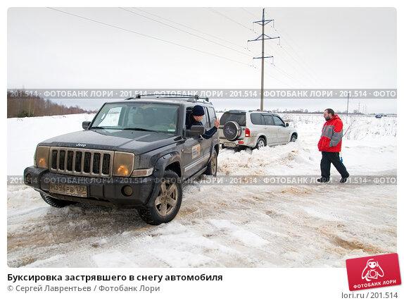 Буксировка застрявшего в снегу автомобиля, фото № 201514, снято 9 февраля 2008 г. (c) Сергей Лаврентьев / Фотобанк Лори