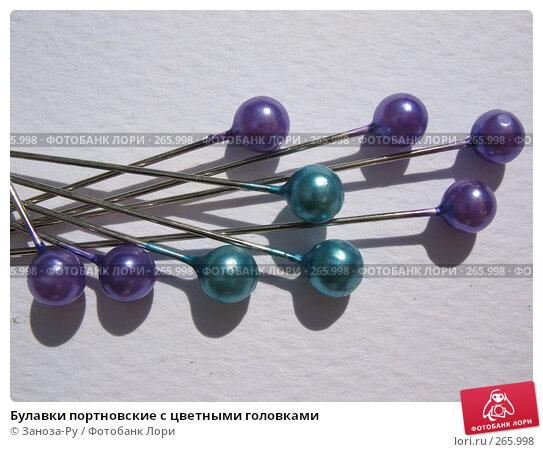 Булавки портновские с цветными головками, фото № 265998, снято 26 апреля 2008 г. (c) Заноза-Ру / Фотобанк Лори