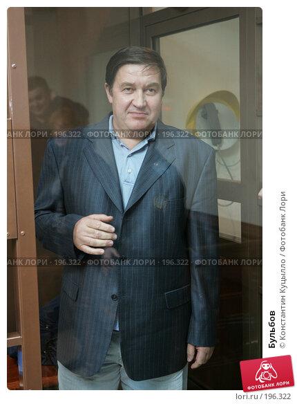 Бульбов, фото № 196322, снято 31 октября 2007 г. (c) Константин Куцылло / Фотобанк Лори