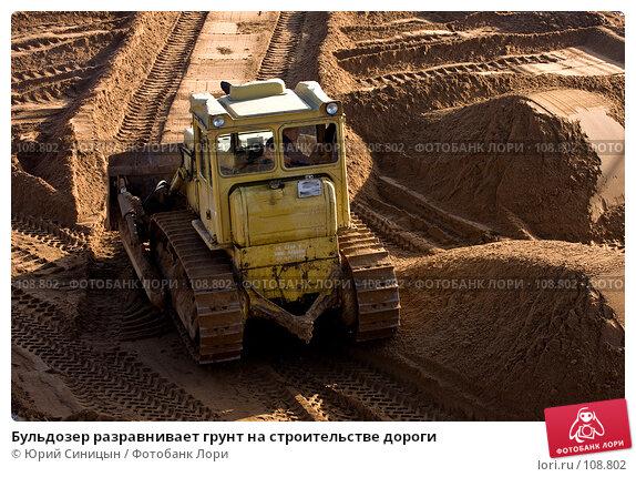 Бульдозер разравнивает грунт на строительстве дороги, фото № 108802, снято 27 октября 2007 г. (c) Юрий Синицын / Фотобанк Лори