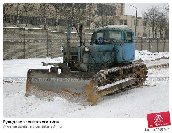 Бульдозер советского типа, фото № 205942, снято 19 февраля 2008 г. (c) Антон Алябьев / Фотобанк Лори
