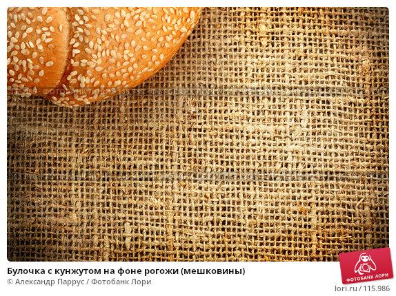 Булочка с кунжутом на фоне рогожи (мешковины), фото № 115986, снято 11 сентября 2007 г. (c) Александр Паррус / Фотобанк Лори