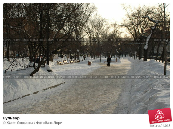 Бульвар, фото № 1018, снято 1 марта 2006 г. (c) Юлия Яковлева / Фотобанк Лори