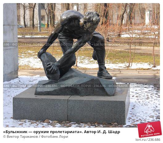 «Булыжник — оружие пролетариата». Автор И. Д. Шадр, эксклюзивное фото № 236686, снято 22 марта 2008 г. (c) Виктор Тараканов / Фотобанк Лори