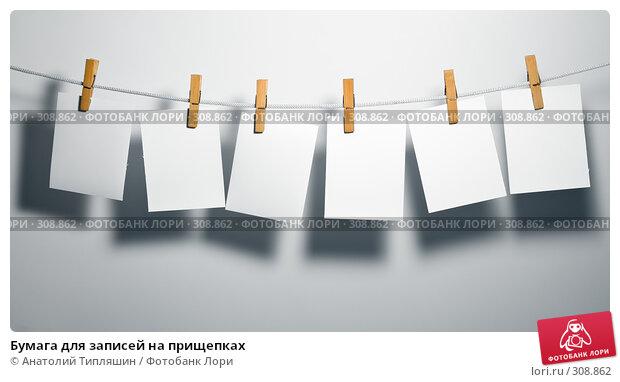 Бумага для записей на прищепках, фото № 308862, снято 9 декабря 2007 г. (c) Анатолий Типляшин / Фотобанк Лори