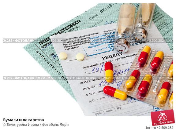 Купить «Бумаги и лекарства», фото № 2509282, снято 11 марта 2011 г. (c) Белотурова Ирина / Фотобанк Лори