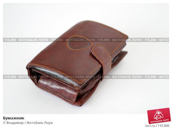 Бумажник, фото № 115890, снято 19 марта 2005 г. (c) Владимир / Фотобанк Лори