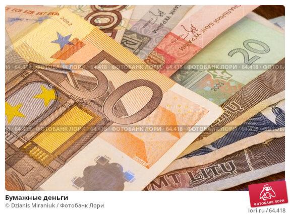 Бумажные деньги, фото № 64418, снято 17 апреля 2007 г. (c) Dzianis Miraniuk / Фотобанк Лори