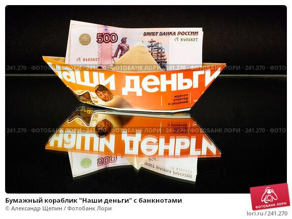 """Бумажный кораблик """"Наши деньги"""" с банкнотами, эксклюзивное фото № 241270, снято 2 апреля 2008 г. (c) Александр Щепин / Фотобанк Лори"""