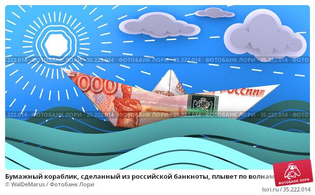 Бумажный кораблик, сделанный из российской банкноты, плывет по волнам океана. Стоковая иллюстрация, иллюстратор WalDeMarus / Фотобанк Лори
