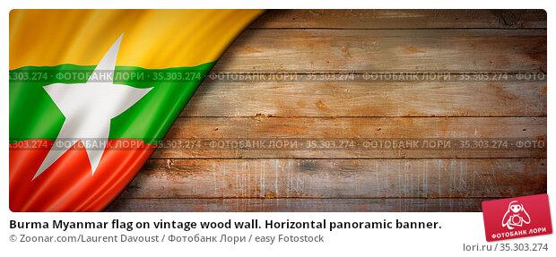 Burma Myanmar flag on vintage wood wall. Horizontal panoramic banner. Стоковое фото, фотограф Zoonar.com/Laurent Davoust / easy Fotostock / Фотобанк Лори