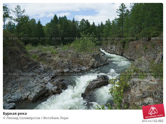 Купить «Бурная река», фото № 62882, снято 30 июня 2007 г. (c) Леонид Селивёрстов / Фотобанк Лори