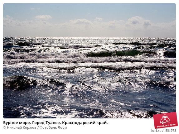Купить «Бурное море. Город Туапсе. Краснодарский край.», фото № 156978, снято 29 июля 2006 г. (c) Николай Коржов / Фотобанк Лори