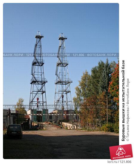 Буровые вышки на испытательной базе, фото № 121806, снято 23 сентября 2006 г. (c) Татьяна Нафикова / Фотобанк Лори
