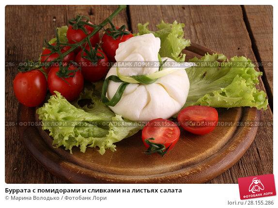 Купить «Буррата с помидорами и сливками на листьях салата», фото № 28155286, снято 3 марта 2018 г. (c) Марина Володько / Фотобанк Лори