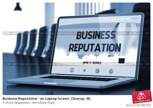 Купить «Business Reputation - on Laptop Screen. Closeup. 3D.», фото № 26190318, снято 20 февраля 2019 г. (c) Илья Урядников / Фотобанк Лори