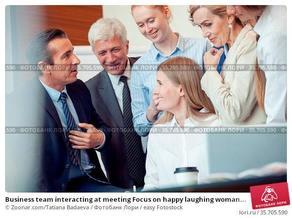 Business team interacting at meeting Focus on happy laughing woman... Стоковое фото, фотограф Zoonar.com/Tatiana Badaeva / easy Fotostock / Фотобанк Лори